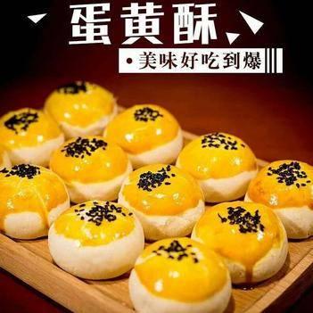 【日期新鲜】万月香蛋黄酥雪媚娘点心饼干甜品网红零食糕点早餐