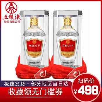 五粮液股份富贵天下52度浓香白酒特价礼盒500ml*6