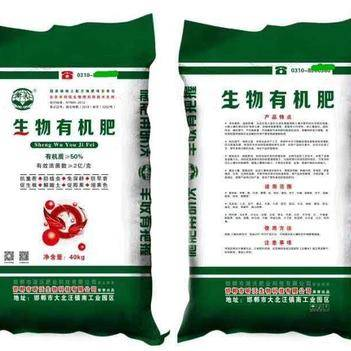 生物豆柏有机肥  生物有机肥,有机质50%氮磷钾5%24小时发货
