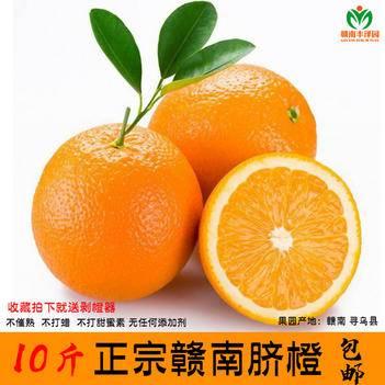 果园现摘新鲜20斤赣南脐橙寻乌脐橙甜橙子冰糖橙果冻橙血橙夏橙