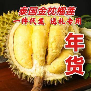 猫山王榴莲  正宗泰国金枕榴莲正常发货,微商,电商对接送礼年后正常发