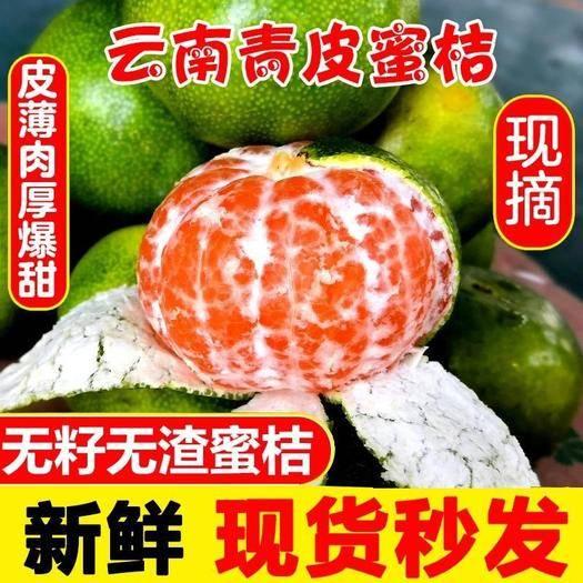 蜜桔  云南密桔无籽新鲜句子水果蜜橘当季青皮桔子小青桔整箱孕妇水果