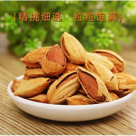 郑州中牟县 奶香薄壳巴旦木,坚果零食,口味佳
