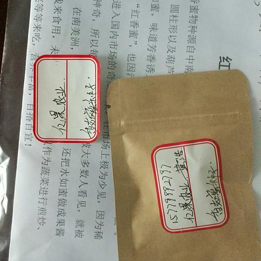 上饶鄱阳县香如蜜种子 高产脱毒第一代原种!
