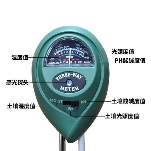 合肥瑤海區測土施肥配方儀器 土壤酸堿度測試儀三合一濕度計光