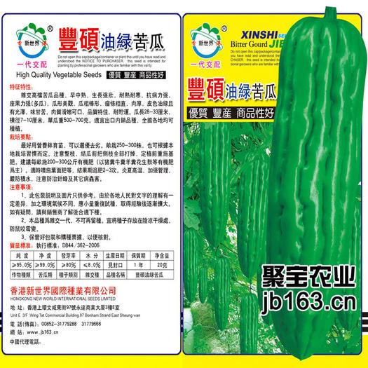 廣州綠苦瓜種子 袋裝