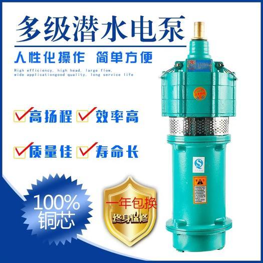 合肥 水泵多级潜水泵高扬程农用抽水机灌溉工地降水泵小老