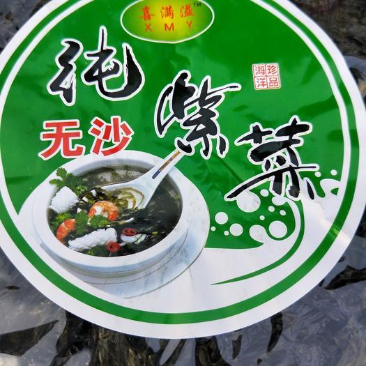 天津东丽海山紫菜