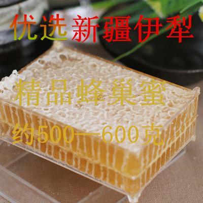 伊犁伊宁县 精品盒装蜂蜜嚼着吃的蜂巢蜜百花巢蜜500克