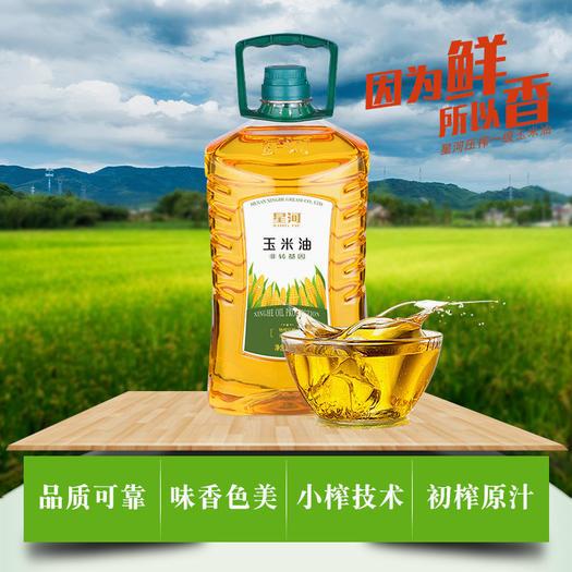 內黃縣 星河壓榨玉米油900ml-5升大廠品質無需質疑