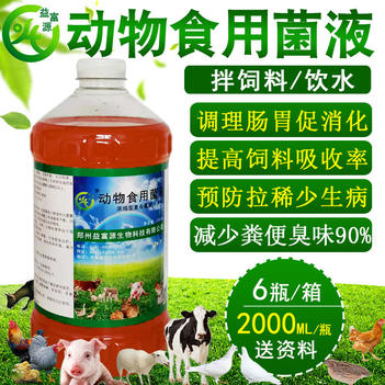 养殖EM菌液 动物益生菌饮水拌饲料猪牛鸡鸽兔子用em调肠肠胃拉屎不臭