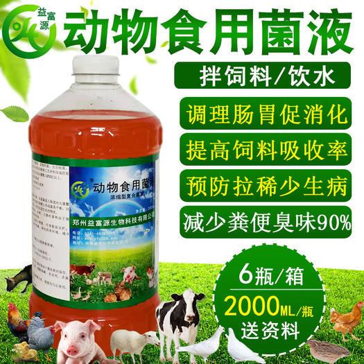 鄭州養殖EM菌液 動物益生菌禽畜用豬牛雞鴿子兔子用em益生菌調腸腸胃拉屎不臭
