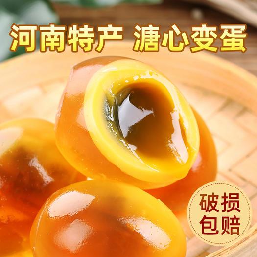 郑州河南变蛋 河南特产无铅变蛋溏心电商代发货