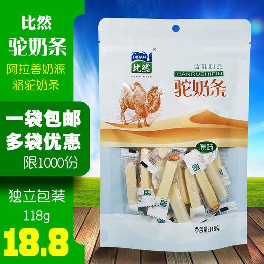 包头昆都仑区 骆驼奶条比然118克袋装儿童驼奶棒奶酥奶条