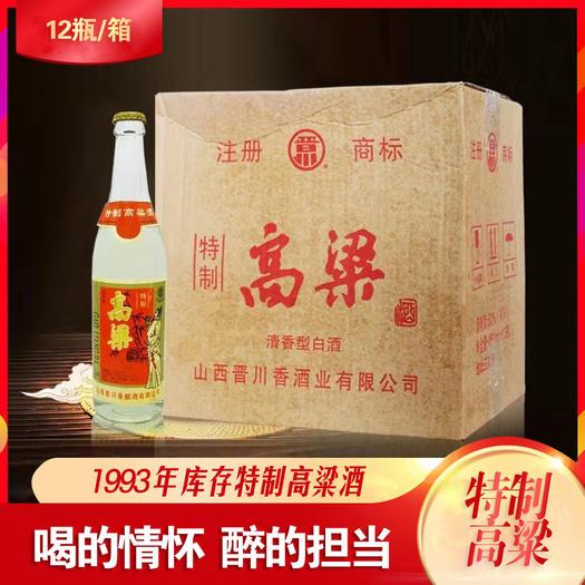 鄭州中原區白酒 陳年老酒1993年清香型高粱酒50度 支持任何檢測