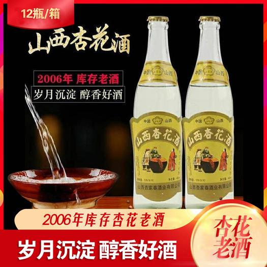 郑州高粱酒 2006年生产的山西杏花酒清香型53度 支持何检测