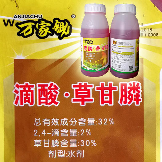 柳州 32%滴酸草甘膦除草剂厂家批发牛筋草烂根不返青24滴