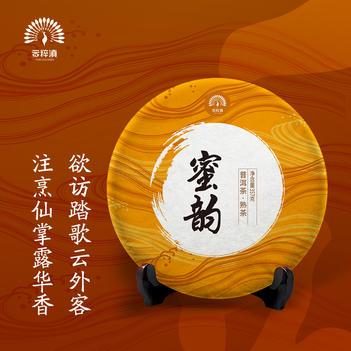 云南普洱茶熟茶饼茶357g 蜜韵云南七子饼茶勐海熟茶