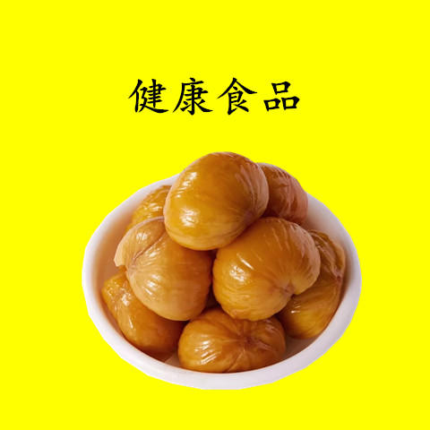 蒙陰縣 山東油栗仁兒,開袋即食,500g每袋,香甜可口,可一件代發