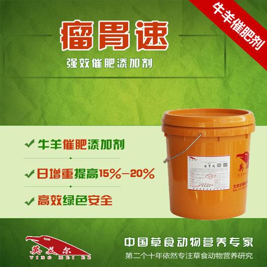 徐州 瘤胃素牛羊飼料添加劑快速育肥催肥增重加快出欄速度包郵