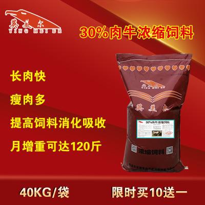 徐州铜山区 牛浓缩料促生长育肥全阶段通用