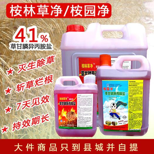 柳州 41%草甘膦异丙胺盐,死根烂根除草剂干净批发山林空地