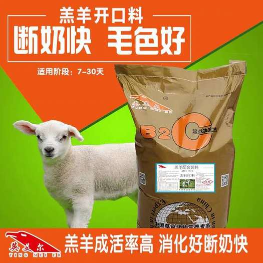 成都新都区浓缩料 羔羊小羊精补料开口料羊开胃全价颗粒料英美尔羊饲料增肥促生长料