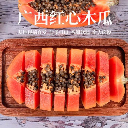 崇左大新縣 現摘新鮮10斤整箱廣西產地直供紅心牛奶木瓜當季水果包郵非雷