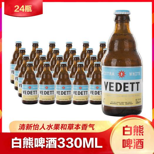 蘇州張家港市 比利時白熊啤酒VEDETT精釀小麥啤酒330ml*24瓶