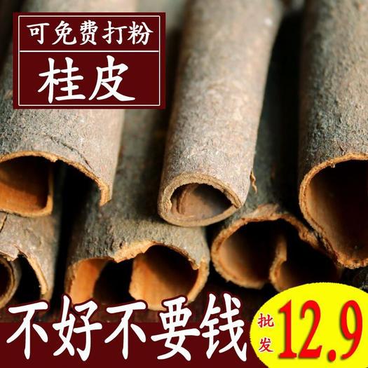 文山马关县 桂皮500g肉桂烟桂皮香桂粉另卖八角香叶花椒香料调料