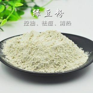 许昌鄢陵县 绿豆粉食品级厂家供应五谷杂粮粉营养代餐蔬菜粉粉末批发