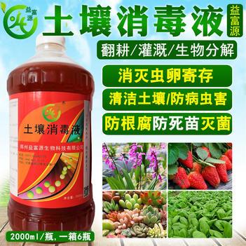 复合微生物菌剂 土壤消毒液