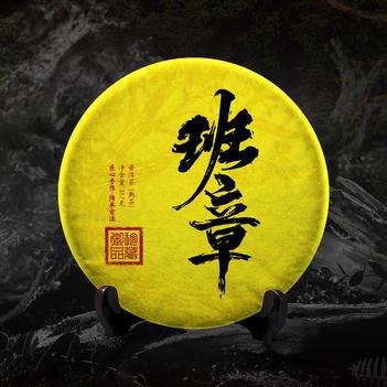 【新品】云南普洱茶熟茶饼357g 御品班章老熟茶