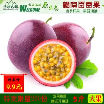 送开果器10斤江西百香果一级大果中果原生态蛋鸡果孕妇果包邮