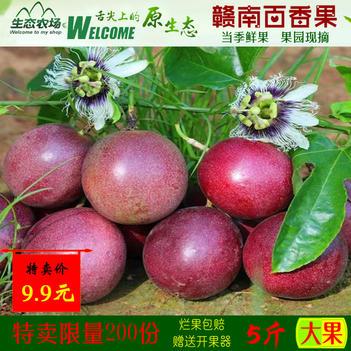 百香果产地现摘10斤当季鸡蛋果紫香果孕妇果可批发代发包邮