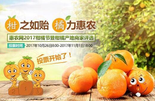 为柑橘产业摇旗呐喊 惠农网首届柑橘产地商家评选结果出炉