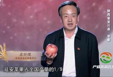CCTV-7《产业扶贫在行动》栏目播出 惠农网现场为贫困地区农产品助力