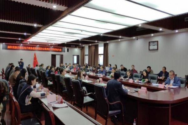 麻阳携手惠农网团队启动电子商务进农村综合示范项目建设