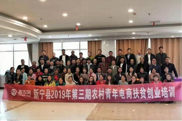 操盘实战玩转营销 惠农网在新宁县开展电商扶贫创业培训