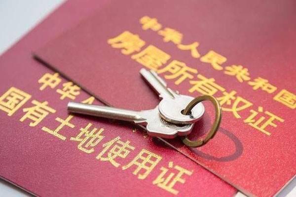 2020年农村会统一办房产证吗?老房子不能确权怎么办?