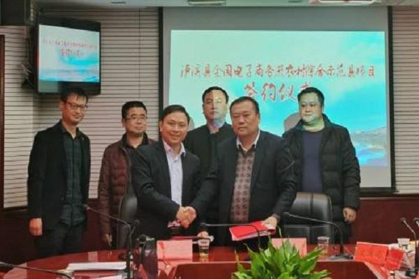 泸溪县电商进农村项目启动 五大体系让老百姓钱袋子鼓起来