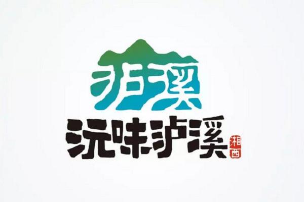 """泸溪县携惠农网打造区域公用品牌,""""沅味泸溪""""铺就强农之路"""