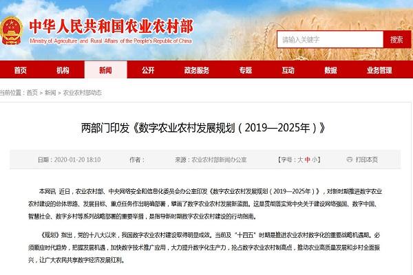 《数字农业农村发展规划(2019—2025年)》出炉!