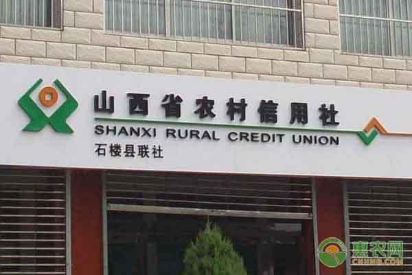 """在农村创业,这四种贷款能享受""""免息""""优惠政策!"""