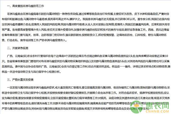 非洲马瘟在中国爆发过吗?非洲马瘟症状和传播途径