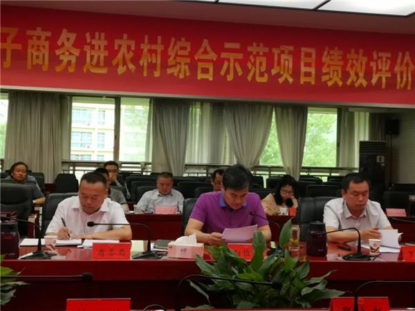 泸溪县全国电子商务进农村综合示范项目中期绩效评价首次会议顺利召开