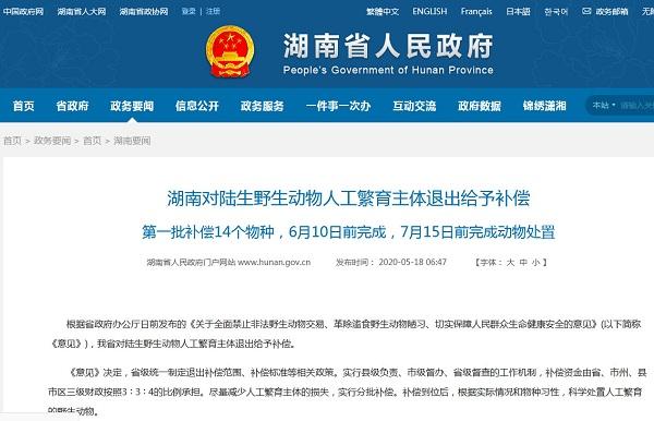 全省禁食陆生野生动物人工繁育主体退出补偿及动物处置方案(湖南省)