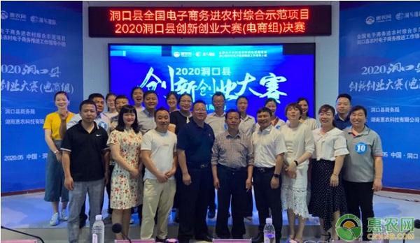 2020洞口县创新创业大赛电商组决赛圆满收官