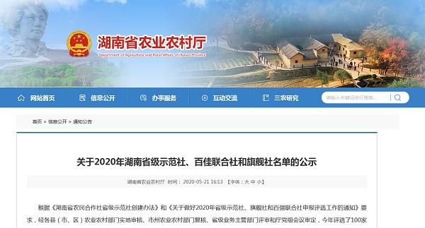 关于2020年湖南省级示范社、百佳联合社和旗舰社名单的公示