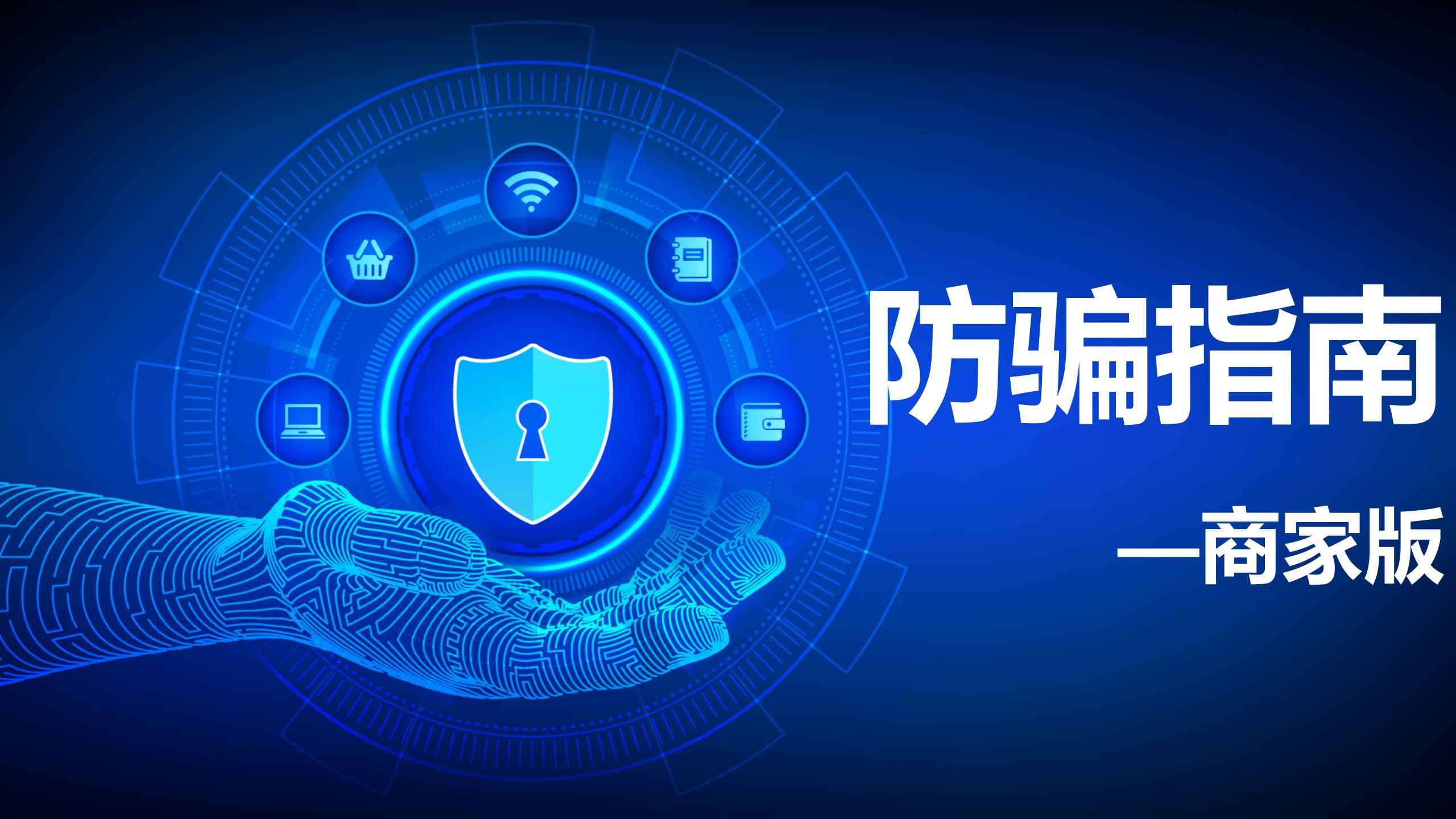 商家防骗指南:诈骗套路解析,保障资金安全